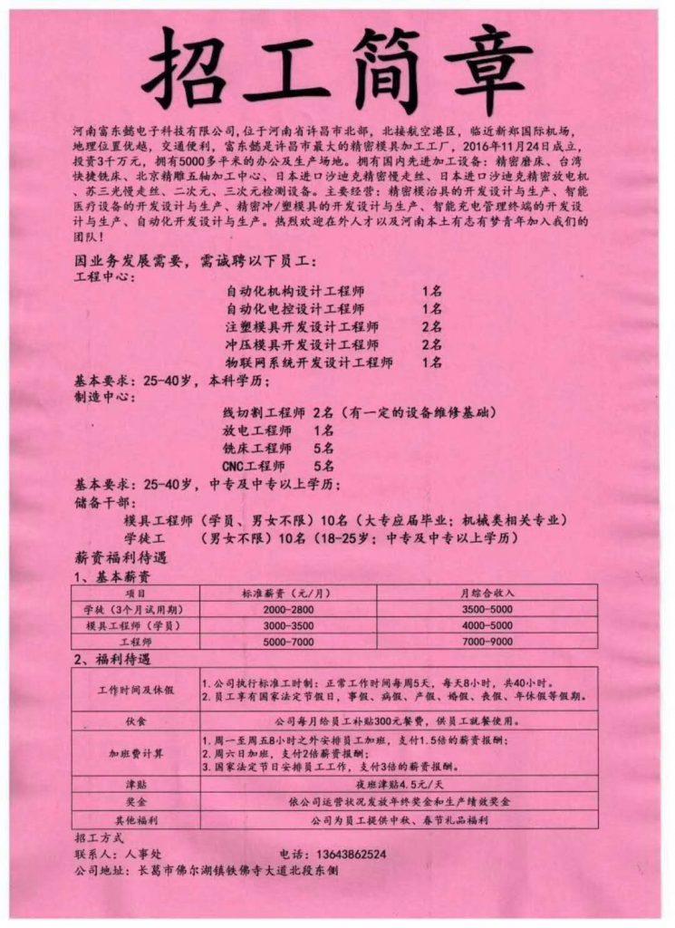 河南富东懿模具公司招聘工程师学徒 第1张