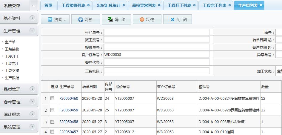 富东懿将模具制造品质管理视为重中之重 第1张