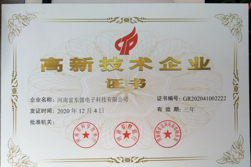 喜讯!河南富东懿科技有限公司获批成为全国高新技术企业 第3张
